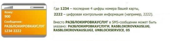 Разблокировать Мобильный банк по СМС