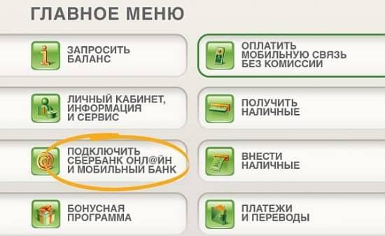 Активация Мобильного сервиса Сбербанка через банкомат
