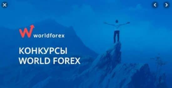 wforex конкурсы