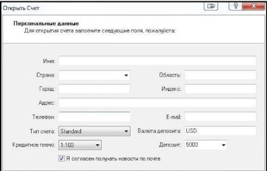 Открытие счета