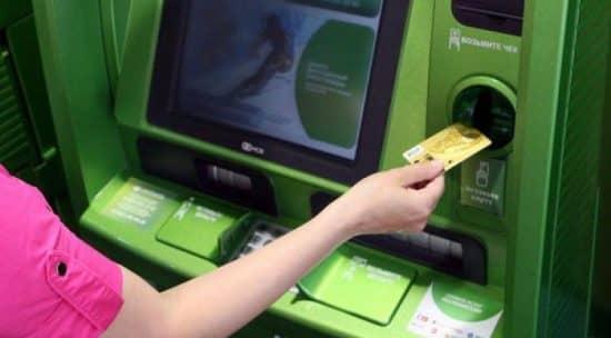 Снять деньги с кредитки в другом банкомате