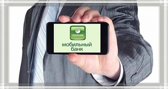 Мобильный банк и платежи