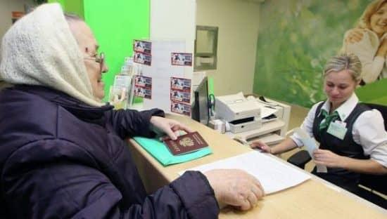 Какого числа приходит пенсия в Сбербанка