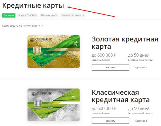 Какая кредитка лучше в Сбербанке