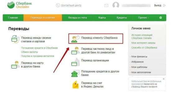 Снять деньги без карты онлайн в Сбербанке