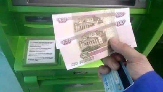 снять деньги с кредитки Сбербанка