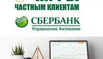 Всё про Сбербанк управление активами, доходность ПИФ и покупку пая