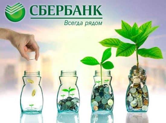 Тарифы вклада в Сбербанке