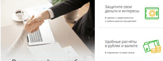 аккредитив в Сбербанке по сделке с недвижимостью