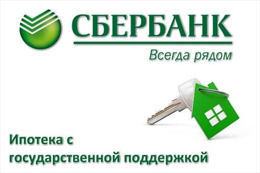Обзор взносов по ипотеке в Сбербанке в цифрах