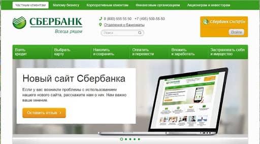 Простое решение, как удалить историю в Сбербанк через приложение или сайт
