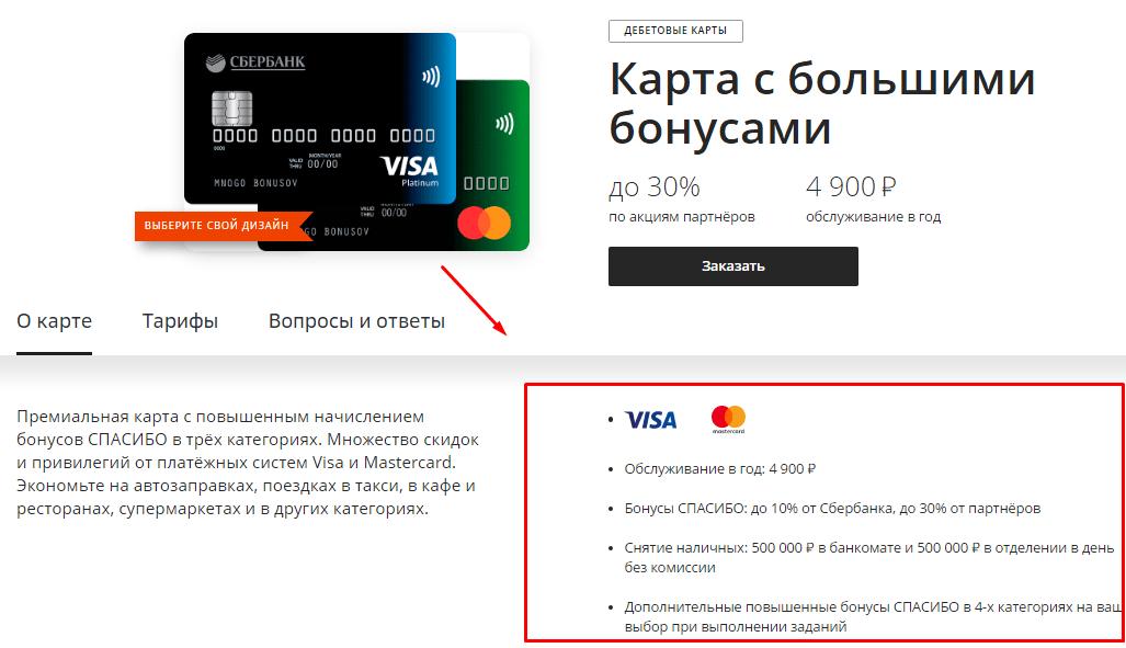 Валютная карта с Большими бонусами