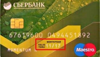 Точное пояснение, сколько цифр в номере карты Сбербанка и зачем они нужны