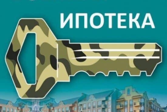 Что такое ипотека для военных в Сбербанке